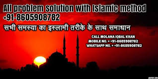 ISLAMIC ILAM FOR ALL lOVE DISPUTE +91-8605908782